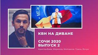КВН на диване Выпуск 2 14 01 2020 ХХХI Сочинский фестиваль команд КВН