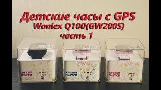 детские часы с GPS. Q100 (GW200S).Часть 1. Обзор