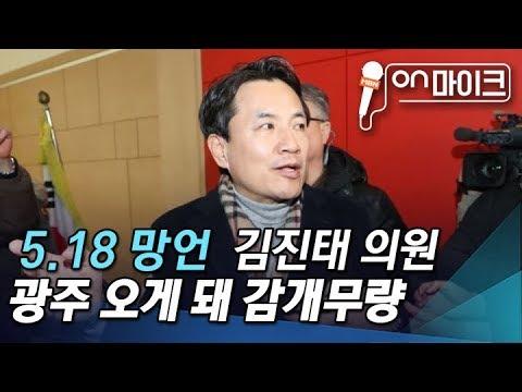 [풀씽크] 5.18 망언 김진태,  내가 못 올 곳 왔나? 광주에서 남긴 말  [ON마이크]