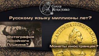 Когда появился русский язык