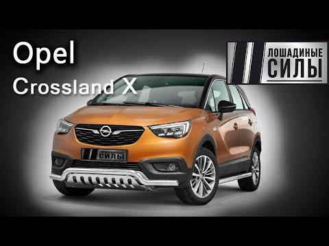 Opel Crossland X 1 поколение Кросовер