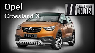 Opel Crossland X 2020 - немецкая надежность и французский стиль?