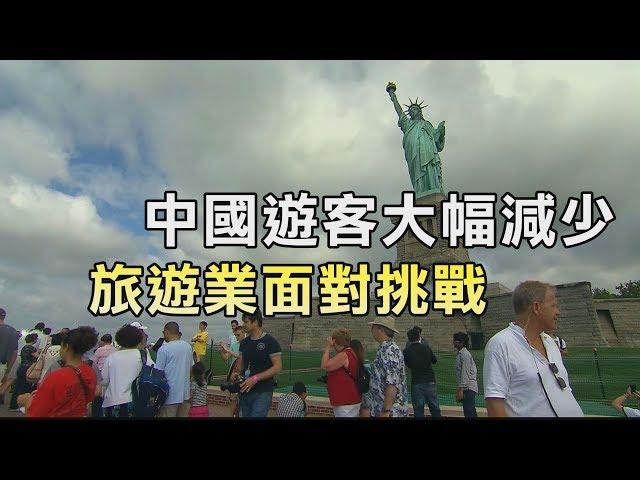 新聞大特寫-中國來美遊客銳減 美中旅遊業面臨挑戰
