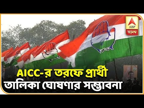 Lok Sabha Election 2019: AICC  Likely to Announce Candidates for West Bengal Today | ABP Ananda