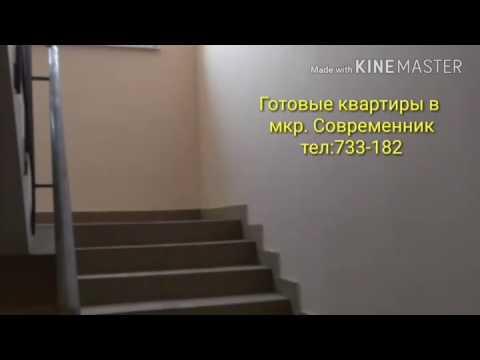 Новостройки Иркутск   Современник Иркутск