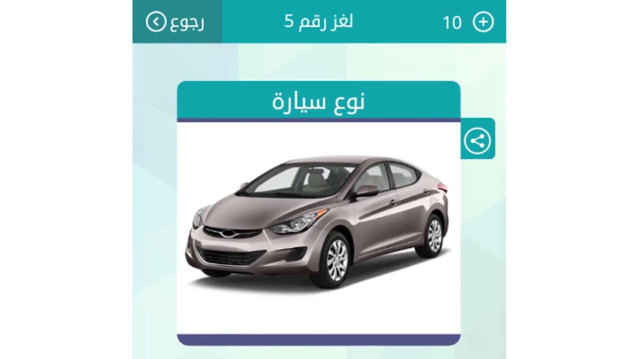 حل وصلة نوع سيارة 6 حروف смотреть онлайн на Hahlife