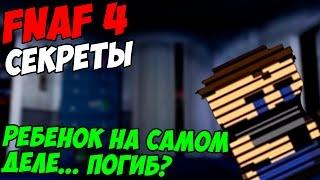 - Five Nights At Freddy s 4 РЕБЕНОК НА САМОМ ДЕЛЕ... ПОГИБ 5 ночей у Фредди