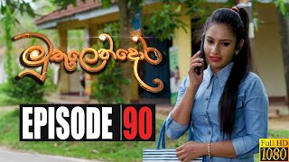 Muthulendora | Episode 90 21st  August 2020 Thumbnail