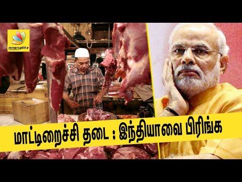 மாட்டிறைச்சி தடை : இந்தியாவை பிரிங்க | Beef ban splits India  | Latest Tamil News, Modi