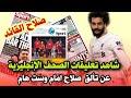 ماذا قالت الصحف الإنجليزية عن تالق محمد صلاح امام وست هام