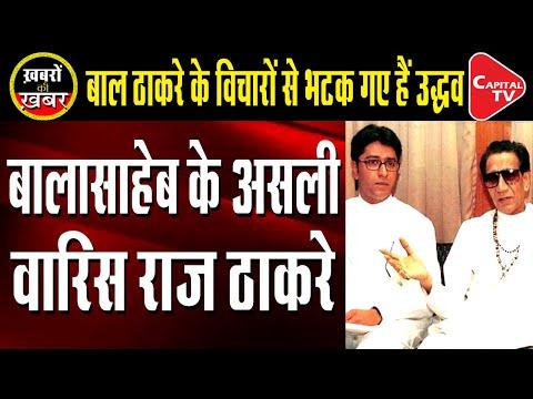 Raj Thackeray: Real