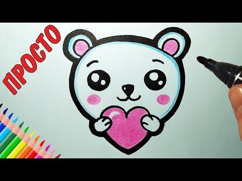 Как рисовать мишку с сердечком