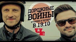 Дорожные Войны Красноярск от 08.11.2016