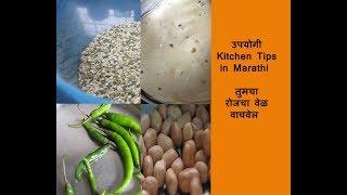 Kitchen Tips in Marathi   स्वयंपाकघरातील उपयोगी महत्वाच्या टिप्स