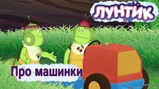 Лунтик - Лучшие серии про машинки 🚜  (Сборник) thumbnail