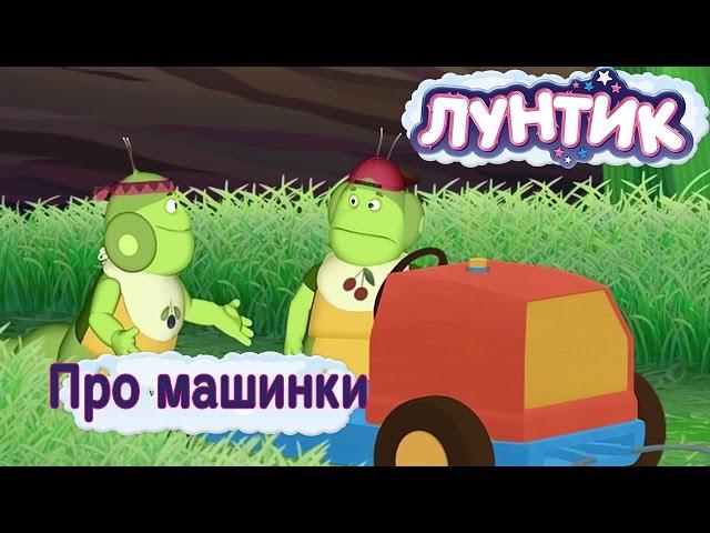 Лунтик - Лучшие серии про машинки 🚜  (Сборник)