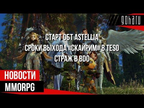 НОВОСТИ MMORPG: старт ОБТ ASTELLIA, сроки выхода «СКАЙРИМ» в TESO, Страж в BDO