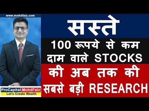 सस्ते  - 100 रूपये से कम STOCKS की अब तक की सबसे बड़ी RESEARCH