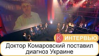 Інтер: Черное зеркало. Доктор Комаровский поставил диагноз Украине (фрагменты)