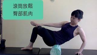 滾筒放鬆臀部肌肉-滾筒按摩臀肌&梨狀肌