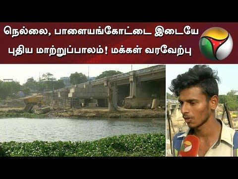 நெல்லை, பாளையங்கோட்டை இடையே புதிய மாற்றுப்பாலம்! மக்கள் வரவேற்பு | #Tirunelveli #Palayamkottai