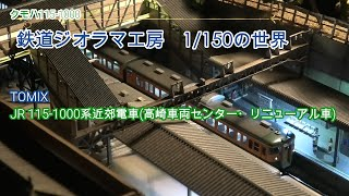 #鉄道ジオラマ工房 TOMIX115 1000 高崎車両センター・リニューアル車