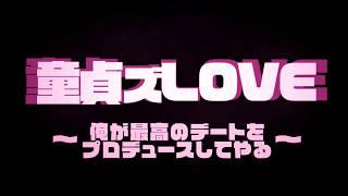 『童貞ズLOVE』予告編 2020.1.25 ROADSHOW
