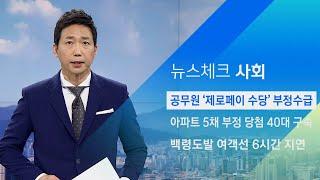 서울 동사무소 직원들, '제로페이 수당' 부정수급 / …