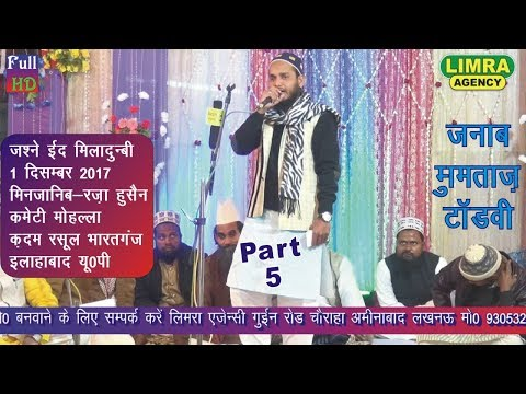 Mumtaz Tandavi Part 5 नातिया मुशायरा, 1, Dec  2017 Bharatganj Alahbad HD India