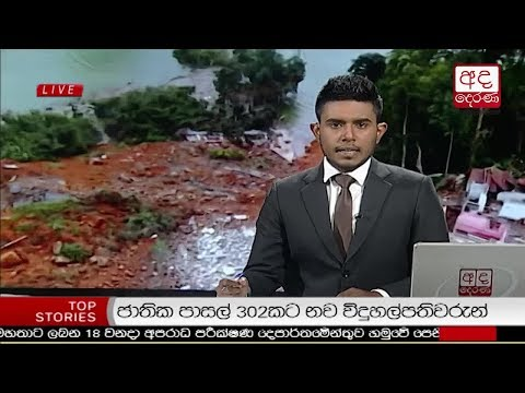 Ada Derana Late Night News Bulletin 10.00 pm - 2018.10.16
