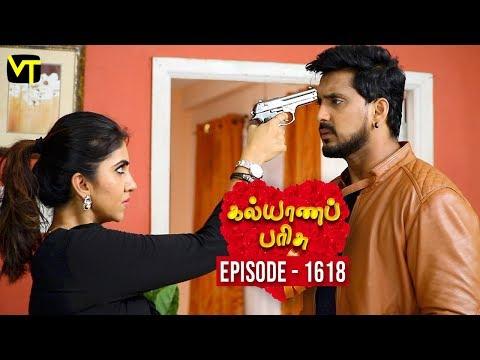 Kalyana Parisu Tamil Serial Latest Full Episode 1618 Telecasted on 28 June 2019 in Sun TV. Kalyana Parisu ft. Arnav, Srithika, Sathya Priya, Vanitha Krishna Chandiran, Androos Jessudas, Metti Oli Shanthi, Issac varkees, Mona Bethra, Karthick Harshitha, Birla Bose, Kavya Varshini in lead roles. Directed by P Selvam, Produced by Vision Time. Subscribe for the latest Episodes - http://bit.ly/SubscribeVT  Click here to watch :   Kalyana Parisu Episode 1617 https://youtu.be/jUHkTIofUVw  Kalyana Parisu Episode 1616 https://youtu.be/2Louoq0G4UA  Kalyana Parisu Episode 1615 https://youtu.be/OkkG-mU0wuU  Kalyana Parisu Episode 1614 -https://youtu.be/C6DjlcBiq3s  Kalyana Parisu Episode 1613 - https://youtu.be/3wPSkbYY9-Q  Kalyana Parisu Episode 1612 https://youtu.be/74_JAoPEgok  Kalyana Parisu Episode 1611 -https://youtu.be/z0GEUYqAesA  Kalyana Parisu Episode 1610 - https://youtu.be/lyz7BmJ4l9Y  Kalyana Parisu Episode 1609 https://youtu.be/4TffzI_eDZs   For More Updates:- Like us on - https://www.facebook.com/visiontimeindia Subscribe - http://bit.ly/SubscribeVT
