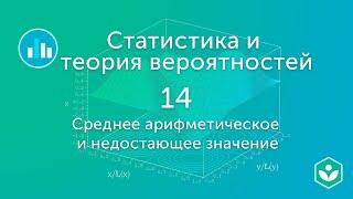 среднее арифметическое и недостающее значение(видео 14)  Статистика и теория вероятностей