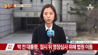 한시간 뒤 박근혜 영장 심사…법원 주변 경계 강화 thumbnail