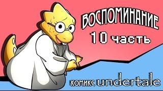 Воспоминание ( комикс Undertale 10 часть)
