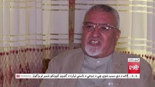 LEMAR NEWS 13 April 2019 / ۱۳۹۸ د لمر خبرونه د وري ۲۴ نیته