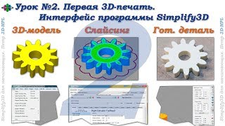 Simplify3D. Урок №2. Первая 3D-печать. Интерфейс программы Simplify3D