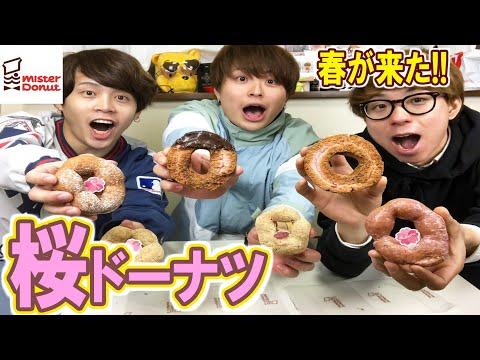 【ミスド新作】桜が咲くドドーナツ全種類商品レビュー!!