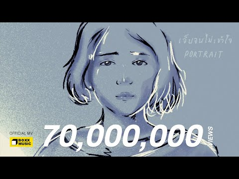 เจ็บจนไม่เข้าใจ - PORTRAIT [ Official MV ]