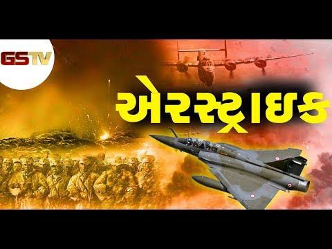 Celebration at Gujarat University : વાયુસેનાએ POKમાં ઘુસીને Air Strike કર્યા બાદ ઉજવણી