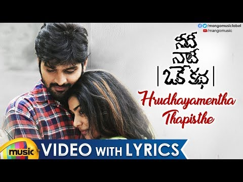 Hrudhayamentha Thapisthe Video Song with Lyrics | Needi Naadi Oke Katha Movie Songs | Sree Vishnu