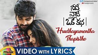 Hrudhayamentha Thapisthe Song with Lyrics | Needi Naadi Oke Katha Movie Songs | Sree Vishnu