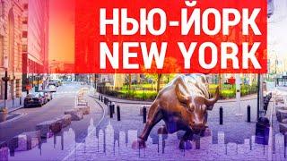 Осень в Нью-Йорке | НЬЮ-ЙОРК, NEW YORK