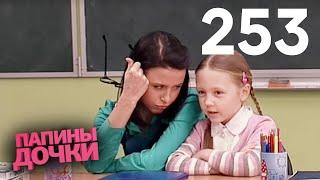 Папины дочки | Сезон 13 | Серия 253