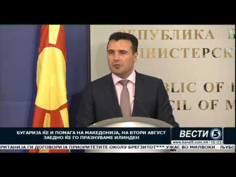 Бугарија ќе и помага на Македонија, на втори август заедно ќе го празнуваме Илинден