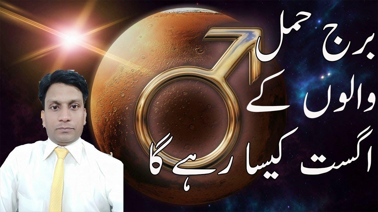 ARIES AUGUST Horoscope   AUGUST ARIES Monthly Horoscopes 2019 In urdu By dr  mazhar waris