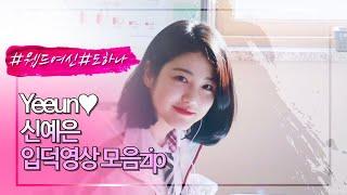 [뮤직뱅크MC] 신예은(Shin Yeeun) -  입덕영상모음  (Funny and Cute moments) 뮤직뱅크 에이틴 네모여행