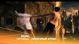 """""""Облачный атлас"""" кино на РЕН ТВ"""