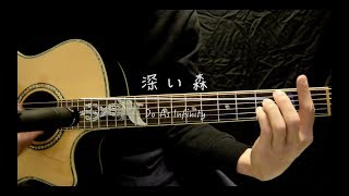 Do As Infinity『深い森』Guitar Cover by WANG69 #017