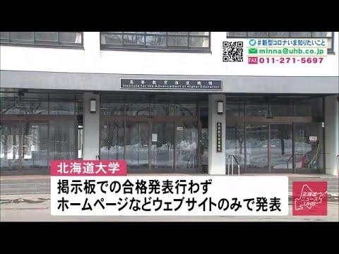 ホームページ 北海道 大学 オープンキャンパス・進学相談会