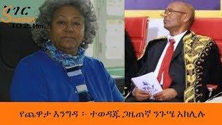 sheger-fm-yechewata-engida-journalist-niguse-aklilu-